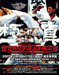 9-ый Чемпионат Мира киокусинкай каратэ IKO.
